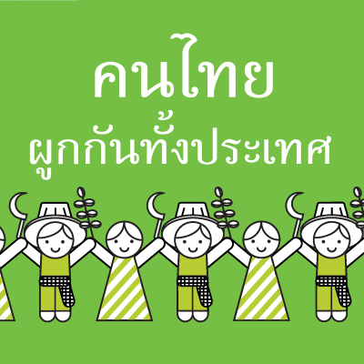 จะเป็นอย่างไร ถ้าคนไทยผูกกัน ทั้งประเทศ
