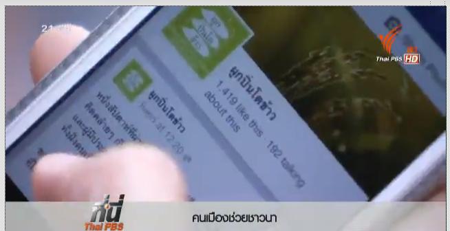 14_ThaiPBS